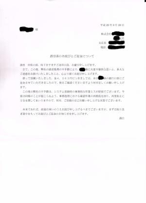 謝罪のお手紙と返金