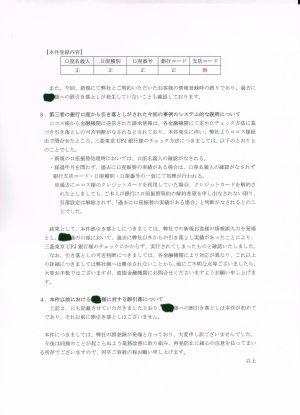 経緯報告書2